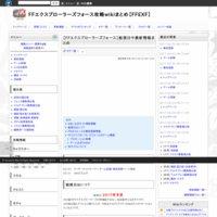 FFエクスプローラーズフォース攻略wikiまとめ【FFEXF】